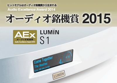 Audio Excellence Award 2014
